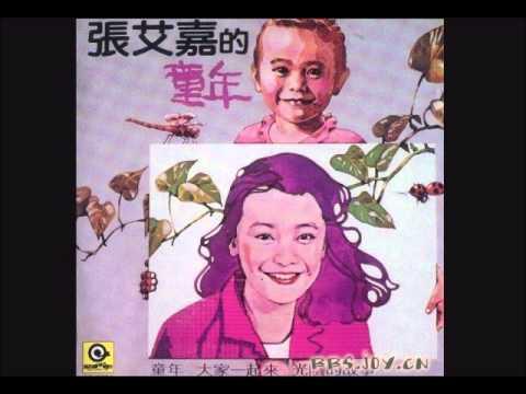 張艾嘉/童年 - YouTube
