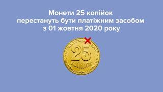 Монети 25 копійок перестануть бути платіжним засобом з 01 жовтня 2020 року