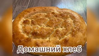 Домашний хлеб Очень вкусный хлеб Дома всегда вкусный хлеб хлеб еда рецепт