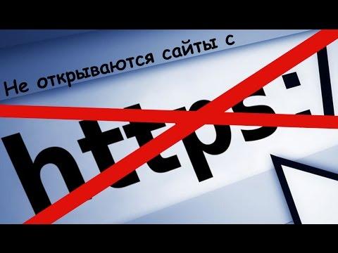 Не открываются сайты с Https протоколом - решение проблемы