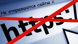 Не открываются сайты с https протоколом - решение проблемы(Не открываются сайты (с https протоколом) google, gmail, youtube, facebook, vk и т.д Google Chrome пишет