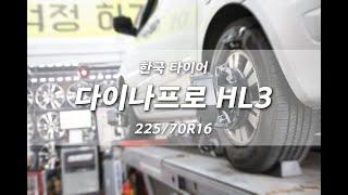 다이나프로 HL3 225 70 16 카니발 한국 타이어…