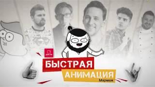 Быстрая анимация / Мармаж
