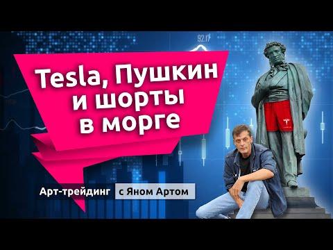 Tesla, Пушкин и шорты в морге. Блог Яна Арта - 11.07.2020