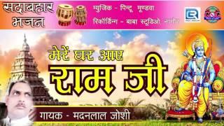 मेरे घर आये राजा राम जी | Mere Ghar Aaye Raja Ram Ji | Madan Lal Joshi | Ram Bhajan | Hindi Song