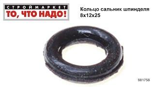 Кольцо сальник шпинделя 8х12х25 - уплотнительное кольцо, резиновые уплотнительные кольца(, 2015-07-29T23:27:40.000Z)