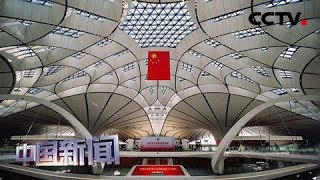 [中国新闻] 北京大兴国际机场正式投运 首航仪式七家航司参与 运载约1300名旅客 | CCTV中文国际