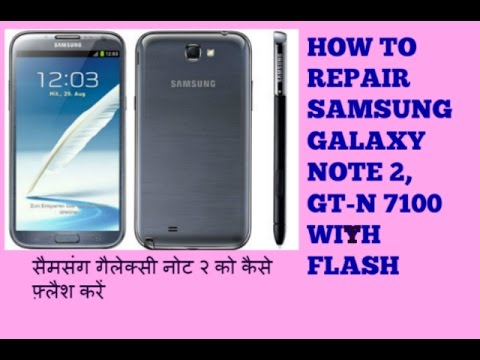 HOW TO REPAIR SAMSUNG GALAXY NOTE 2 GT-N 7100 WITH FLASH
