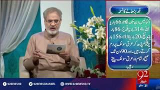 """Nuskha""""Qad Barhany Ka Amal"""" -27-06-2016 - 92NewsHD"""