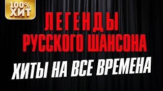 Легенды русского шансона Хиты на все времена