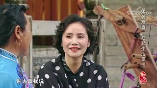 [中华优秀传统文化]柔弱双肩扛起的重担| CCTV中文国际