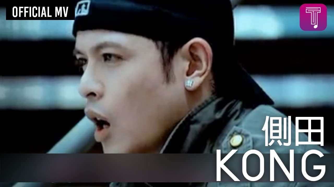 Download 側田 Justin Lo -《Kong》Official MV