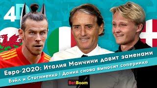 Евро 2020 Италия Манчини давит заменами Дания снова выносит соперника Бэйл и Стогниенко