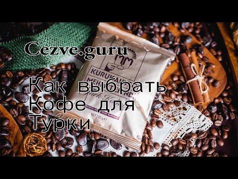 Как выбрать кофе для турки
