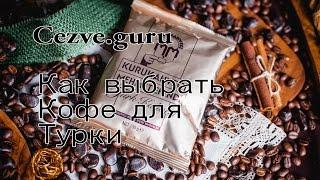 Как выбрать кофе для турки? Какие сорта кофе бывают?