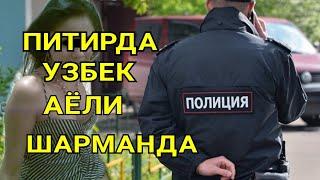 БИЗНИ ШАРМАНДА КИЛДИ УЗБЕК АЁЛИ РОССИЯДА