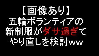 【画像あり】 ダサすぎる東京五輪ボランティアの新ユニフォームに批判殺到!見直しを検討中ww 観光ボランティアの制服 検索動画 18