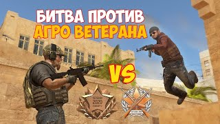 БИТВА НА 40 ГОЛДЫ VS АГРО ВЕТЕРАН В STANDOFF 2