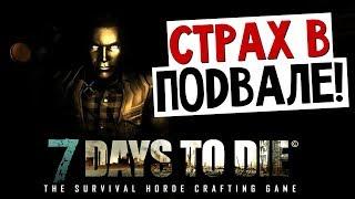 7 Days To Die - Подвал (ОЧЕНЬ СТРАШНО) - #4