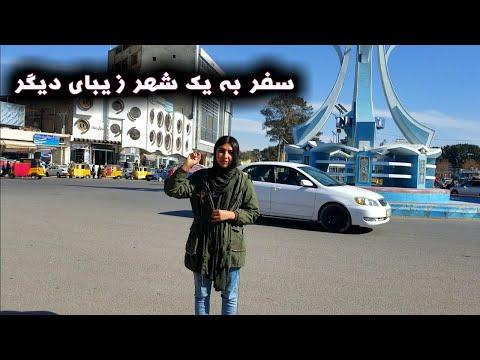 سفر به یکی از شهرهای زیبای افغانستان اما کجا ?? (شارگشت با رویا قسمت  78 ) Sharghasht to Herat EP 78
