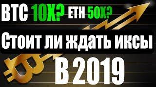 Криптовалюта в 2019 где ловить иксы  - биткоин и эфир ?