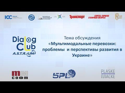 Диалог-Клуб на тему: «Мультимодальные перевозки: проблемы и перспективы развития в Украине»