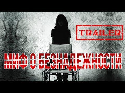Миф о безнадежности HD (2016) / Broken HD (триллер, драма) Trailer