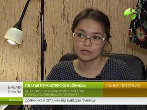 Ненецкие платья для тундры, поселка и города с любовью из Петербурга