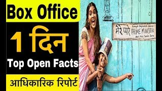 Mere Pyare Prime Minister Box office collection Day 1