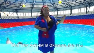 Боня и Кузьмич   Все для тебя   Сочи Парк Tu Meri Bang Bang   BONYA&KUZMICH
