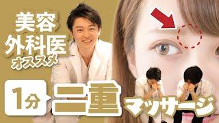 【1分】美容外科医が教える秘伝の二重マッサージ