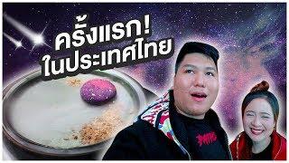 ดินเนอร์หรูแบบดิจิตอล - เพลินพุง (ครั้งแรกในประเทศไทย)
