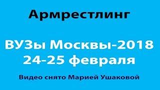 ВУЗы Москвы-2018.  День-1