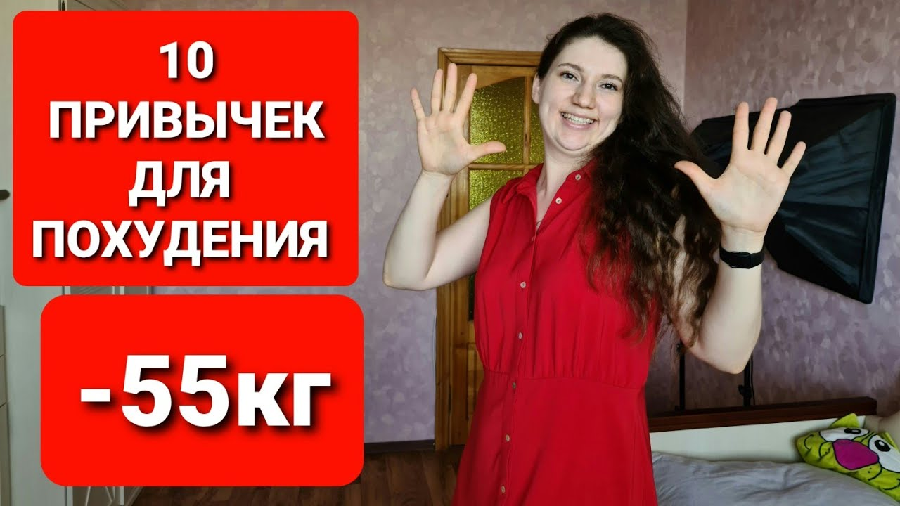 -55 КГ! 10 ПРИВЫЧЕК которые ПОМОГУТ ВАМ ПОХУДЕТЬ! как похудеть мария мироневич
