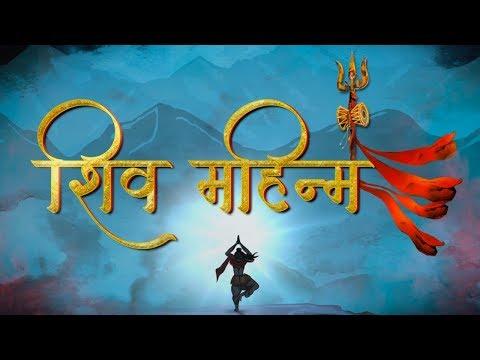 Shiv Mahimna Stotra- Chanting By 21 Brahmans - शिव महिम्न स्तोत्र