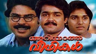 Ariyatha veethikal  : malayalam feature film  : mohanlal : rohini : mammootty