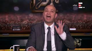 كل يوم تعليق عمرو اديب على حادثة الإعتداء على الشاب المصري فى الكويت
