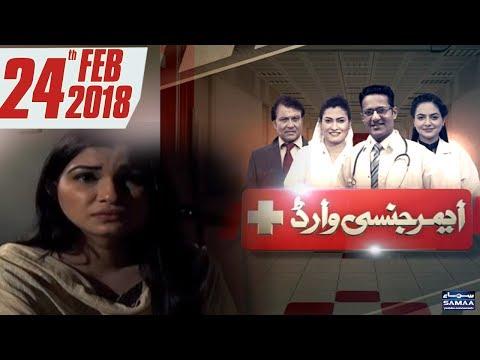 Emergency Ward   SAMAA TV   24 Feb 2018