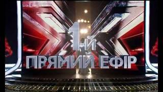 Кайли Миноуг в шоу Х-фактор на СТБ