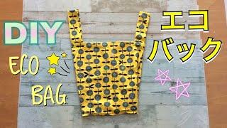 レジ袋と同じ形のエコバックの作り方/HOW TO MAKE A SHOPPING ECO BAG
