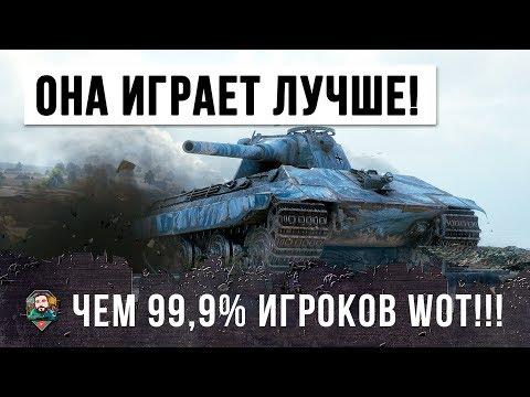 99,9% ИГРОКОВ WORLD OF TANKS ИГРАЮТ ХУЖЕ, ЧЕМ ЭТА ДЕВУШКА, ОНА ВЗЛОМАЛА WORLD OF TANKS!!!