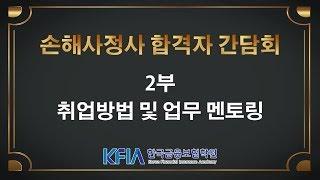 """[KFIA] """"2017년 손해사정사 합격자 간담회"""" - 2부 취업방법 및 멘토링  [한국금융보험학원]"""