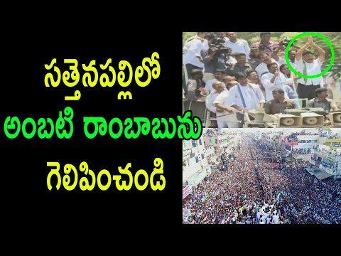 అంబటి రాంబాబును గెలిపించండి YS Jagan Speech To Sattnapalli Ambati Rambabu | Cinema Politics