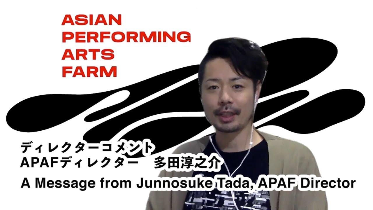 APAF2020ディレクターコメント / A Message from Junnosuke Tada, APAF Director