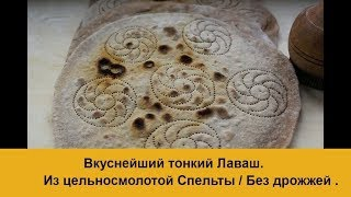 Тонкий лаваш из Спельты./ Бездрожжевой хлеб.Тесто на закваске./Органическая еда.