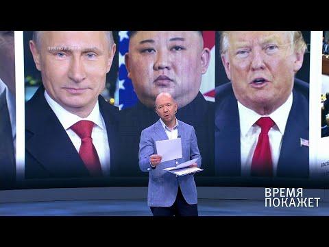 Встреча во Владивостоке. Время покажет.  25.04.2019
