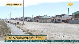 Маңғыстау облысы: Өңір белсенділері ауыл атауларын өзгертуді сұрайды