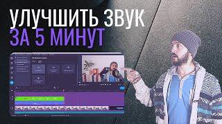 Обработка звука в видеоредакторе Movavi Video Suite 2020   Уроки монтажа Мовави №2