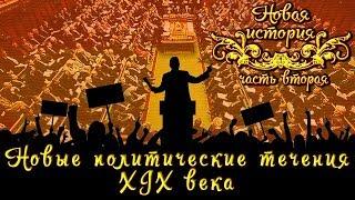 Новые политические течения XIX века (рус.) Новая история
