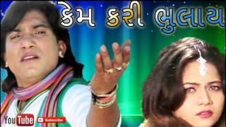Vikram Thakor New Songs 2016 | Kem kari Bhulaye | New Gujarati Album Song